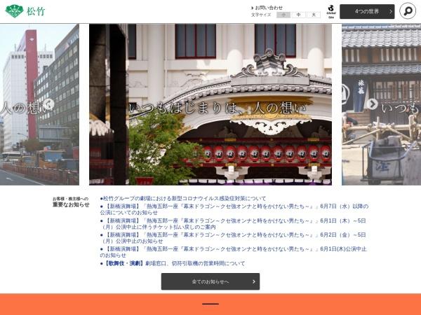 Screenshot of www.shochiku.co.jp