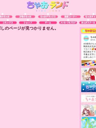Screenshot of www.shogakukan.co.jp