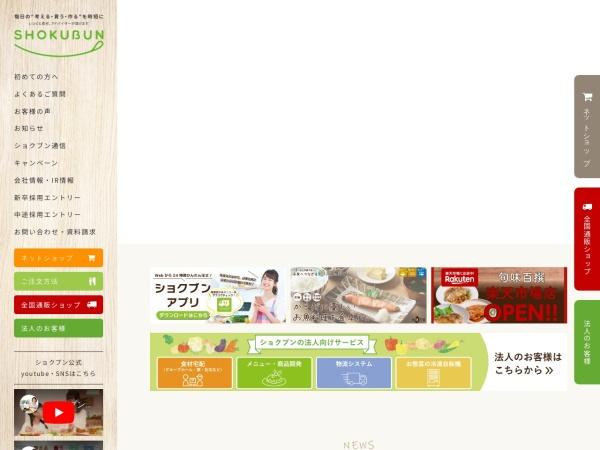 Screenshot of www.shokubun.co.jp