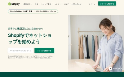 Screenshot of www.shopify.jp