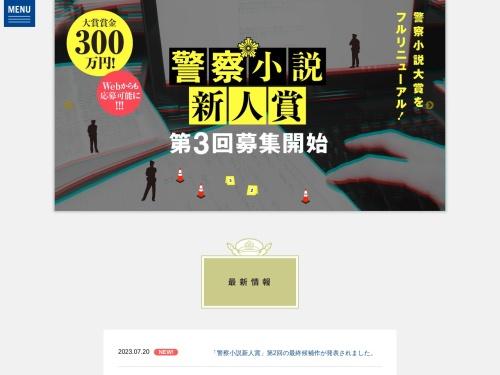 Screenshot of www.shosetsu-maru.com
