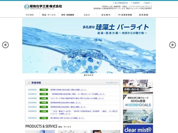 Screenshot of www.showa-chemical.co.jp