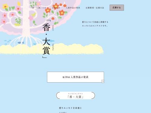 Screenshot of www.shoyeido.co.jp