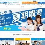 Screenshot of www.shuei-yobiko.co.jp