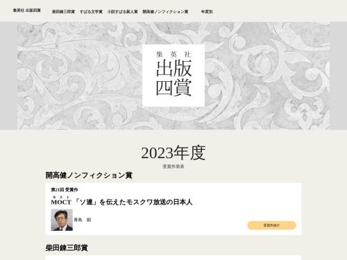 Screenshot of www.shueisha.co.jp
