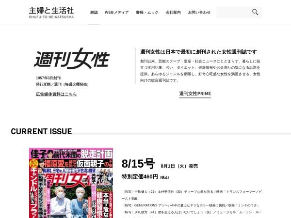 週刊女性 | 主婦と生活社