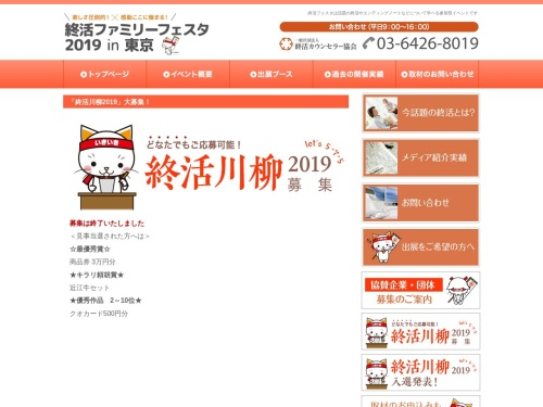 Screenshot of www.shukatsu-fesuta.com