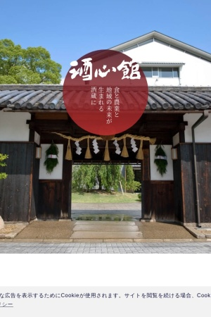 Screenshot of www.shushinkan.co.jp