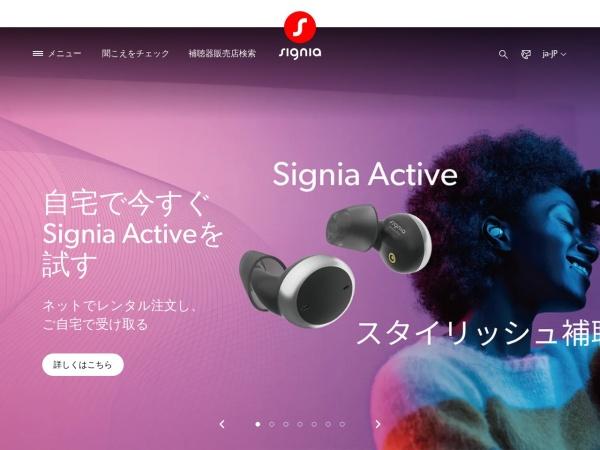 Screenshot of www.signia.jp