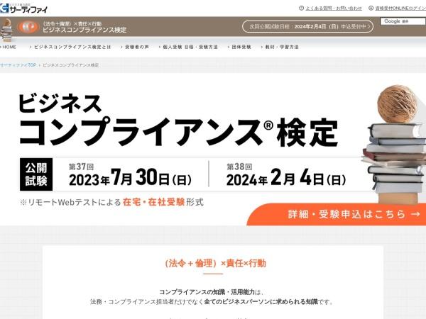 https://www.sikaku.gr.jp/co/