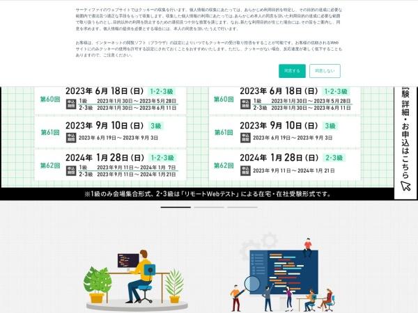https://www.sikaku.gr.jp/js/jv/