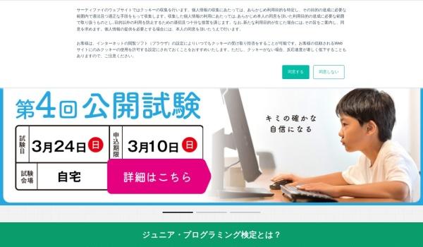 Screenshot of www.sikaku.gr.jp