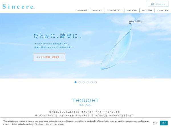 Screenshot of www.sincere-vision.com