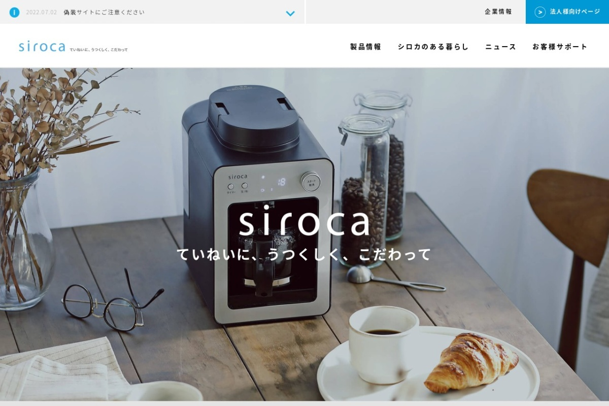 Screenshot of www.siroca.co.jp