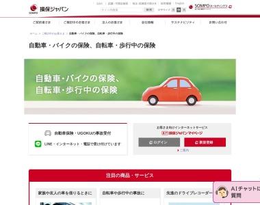 自動車保険(任意保険・自賠責保険) | 損保ジャパン日本興亜