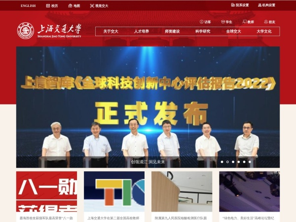 Screenshot of www.sjtu.edu.cn