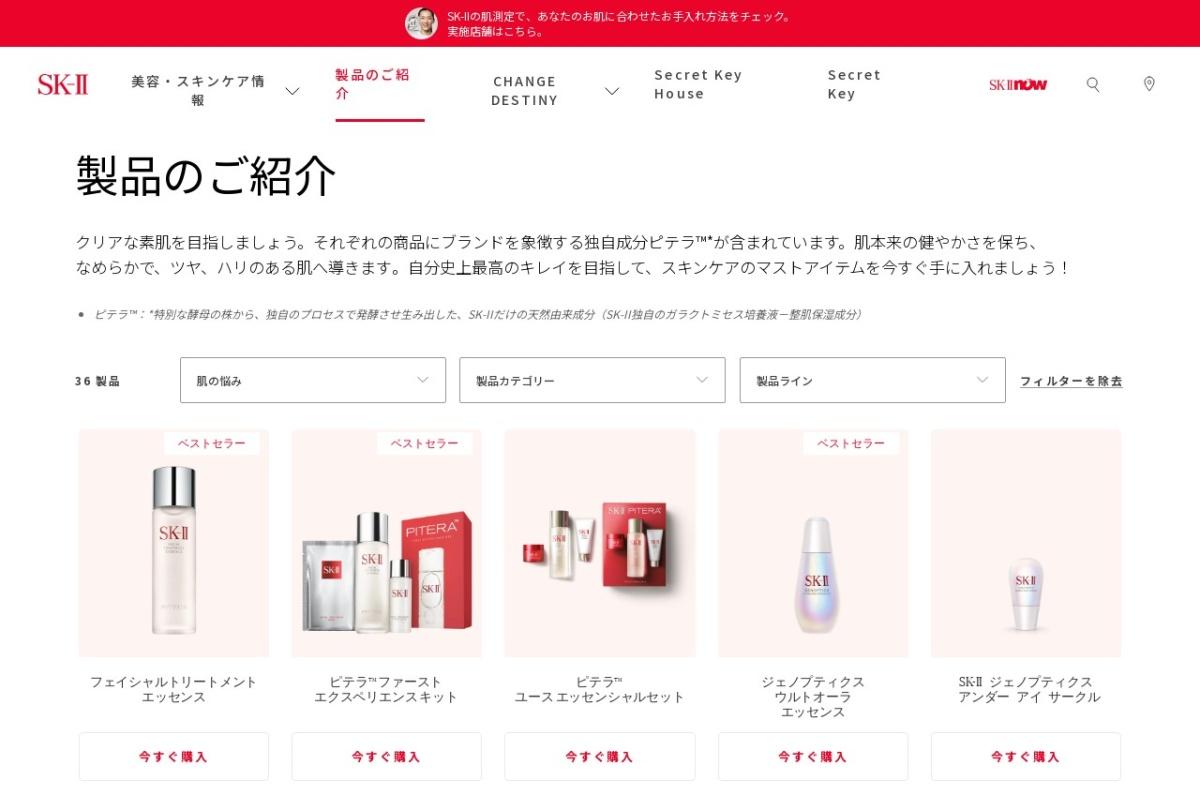https://www.sk-ii.jp/ja/products.aspx?sortby=toner