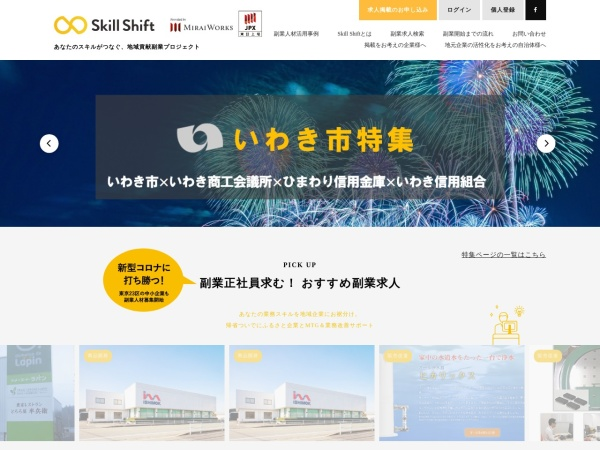 https://www.skill-shift.com/?new_arrival_page=1