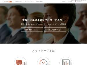 https://www.skimatalk.com/jp/