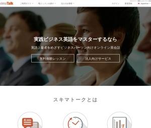 Screenshot of www.skimatalk.com