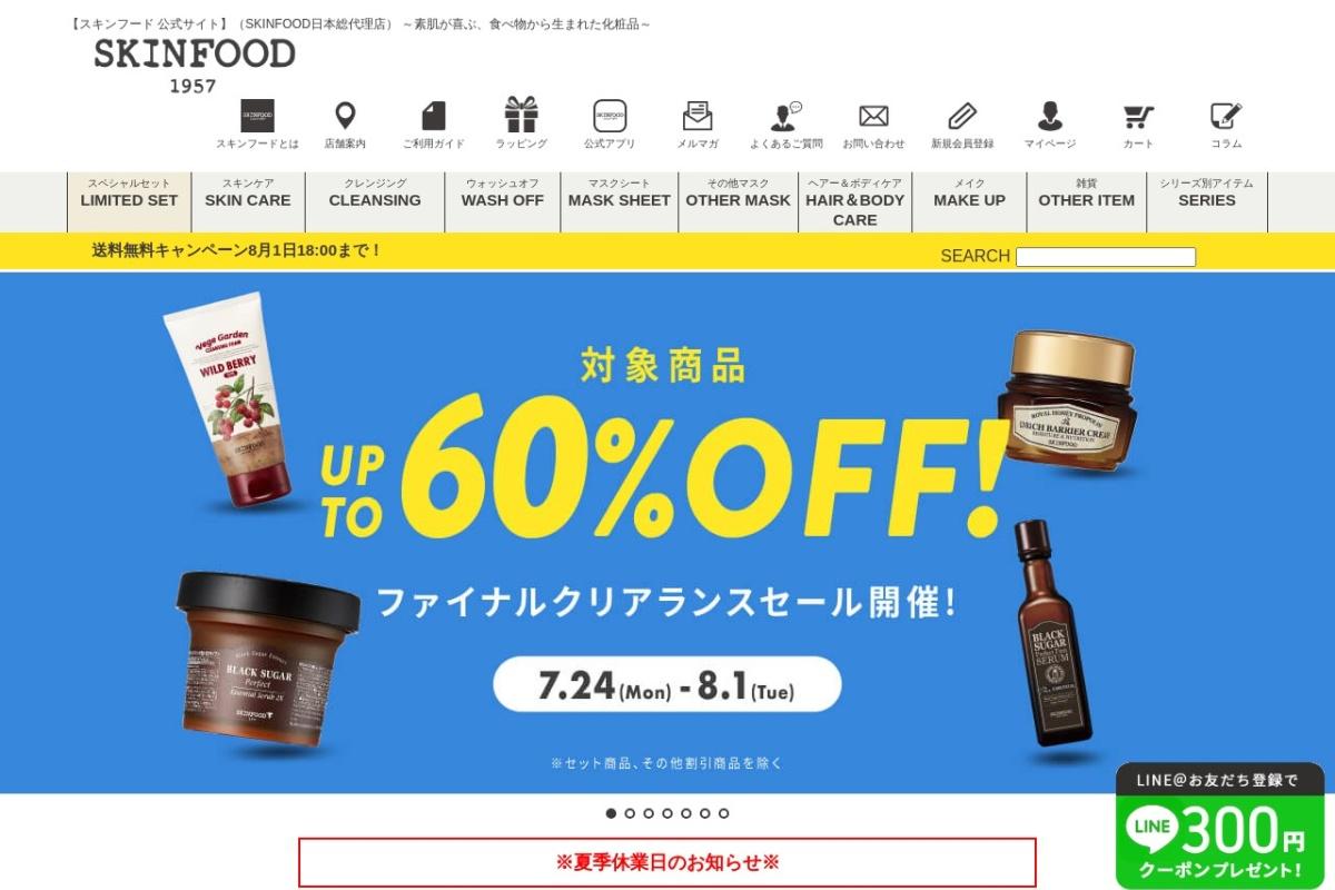 Screenshot of www.skinfood.co.jp