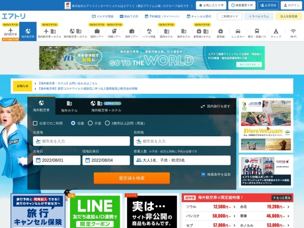 Screenshot of www.skygate.co.jp
