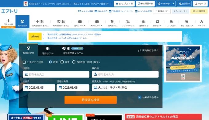 Screenshot of www.skygate.co.jp