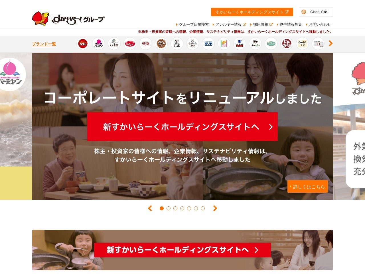 Screenshot of www.skylark.co.jp