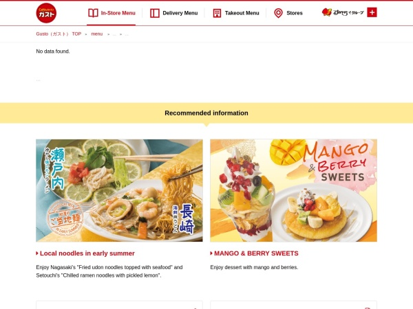 https://www.skylark.co.jp/gusto/menu/menu_detail.html?mid=110_88