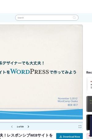 https://www.slideshare.net/nukaga/webwordpress-15002576
