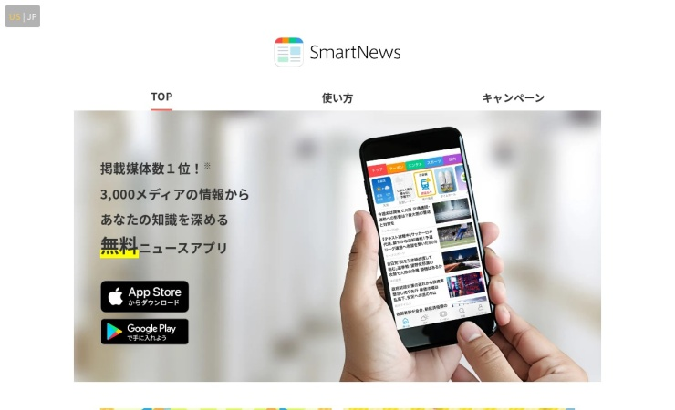 Screenshot of www.smartnews.com