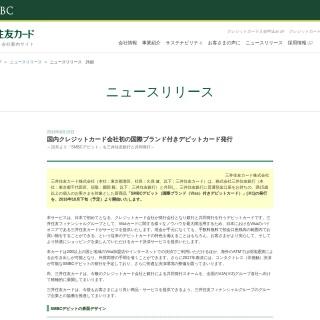 「SMBCデビット」は4つの決済サービスが利用できる #デビットカード #Visa #三井住友カード #電子決済 7