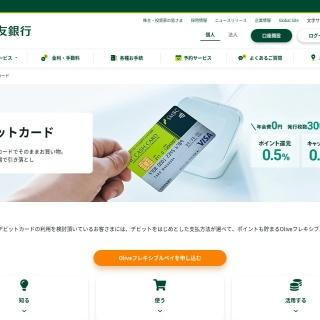「SMBCデビット」は4つの決済サービスが利用できる #デビットカード #Visa #三井住友カード #電子決済 4