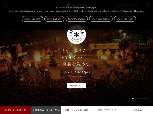 Screenshot of www.snowpeak.co.jp