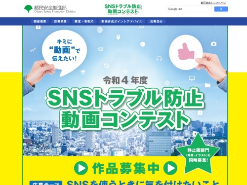 Screenshot of www.snsdouga.metro.tokyo.lg.jp