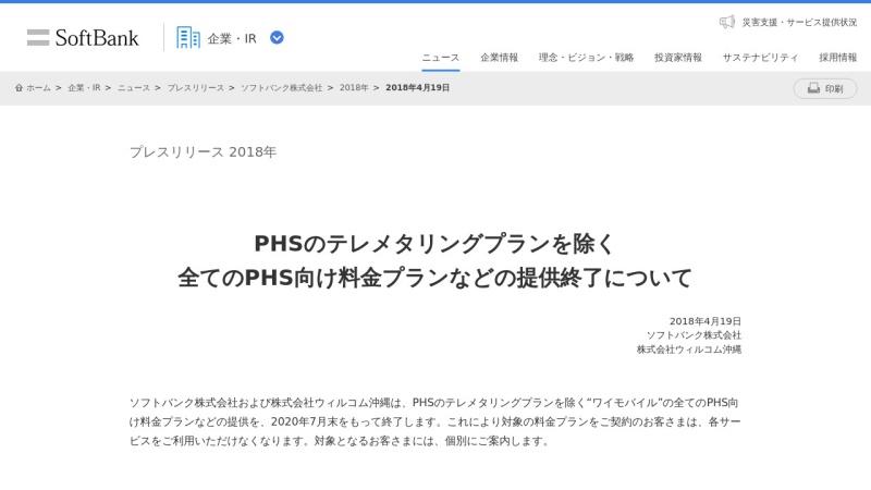 Screenshot of www.softbank.jp