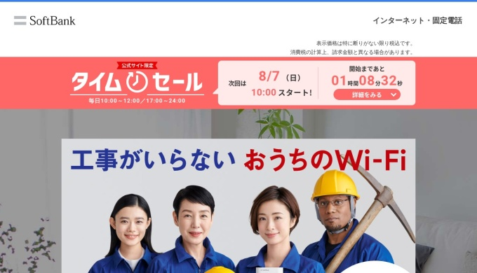 Screenshot of www.softbank.jp