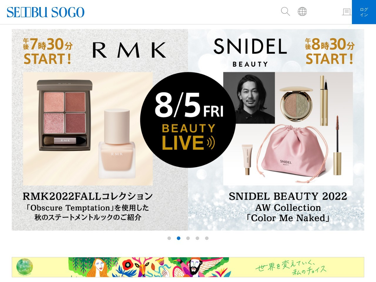 https://www.sogo-seibu.jp/kobe/kakutensublist/?article_seq=264260