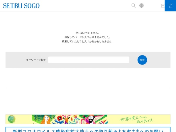 Screenshot of www.sogo-seibu.jp