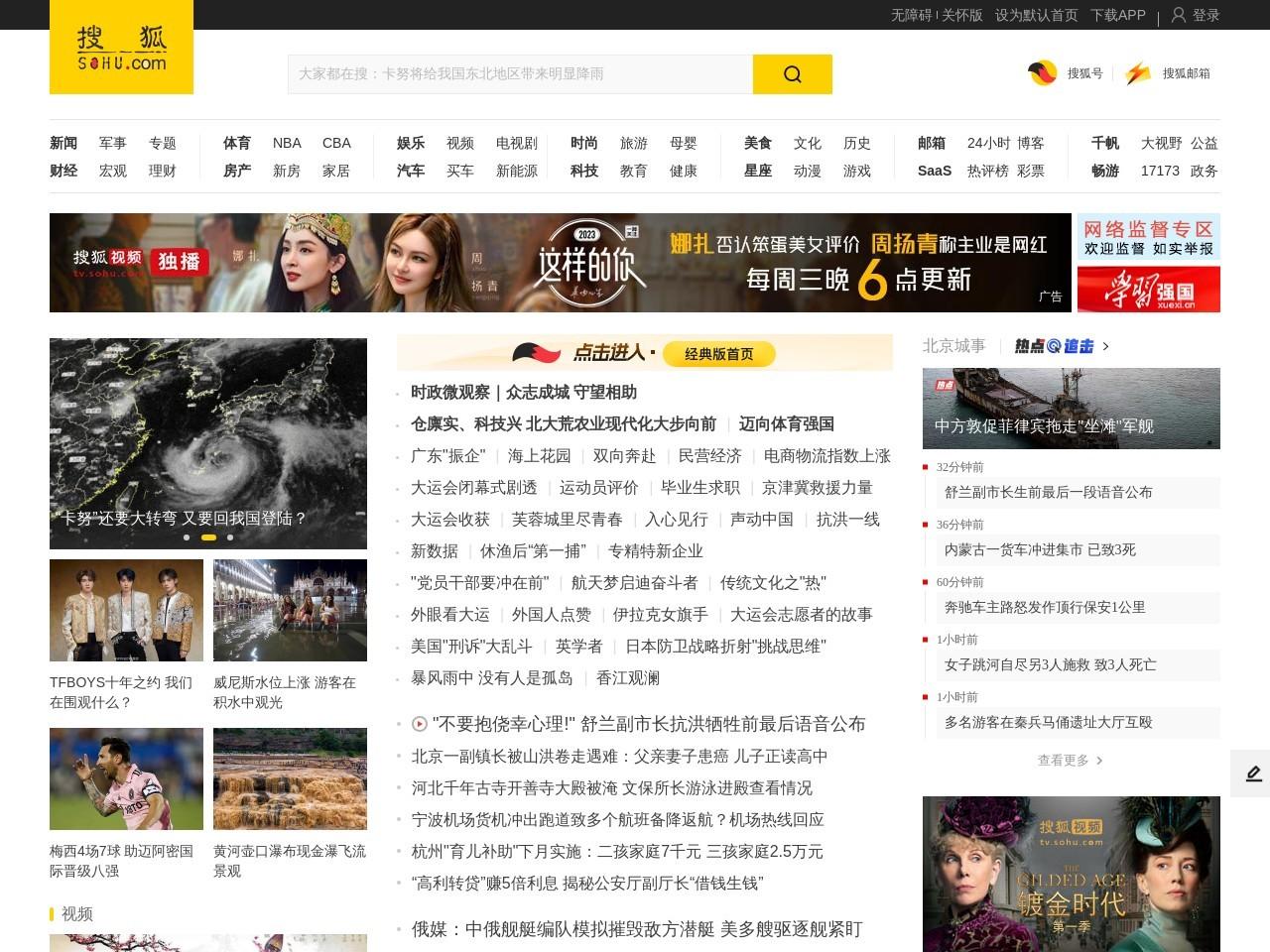 范志毅上吐槽大会讽中国篮球引发争议