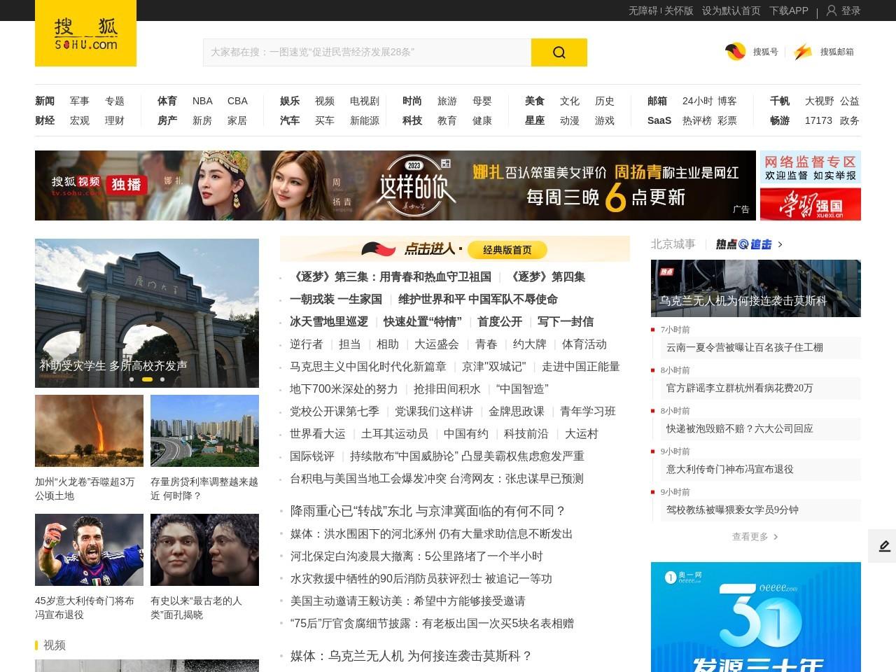 CBA允许观众入场观战 京粤大战球迷现场助阵(图)-搜狐大视野-搜狐新闻