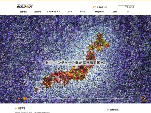 Screenshot of www.sold-out.co.jp