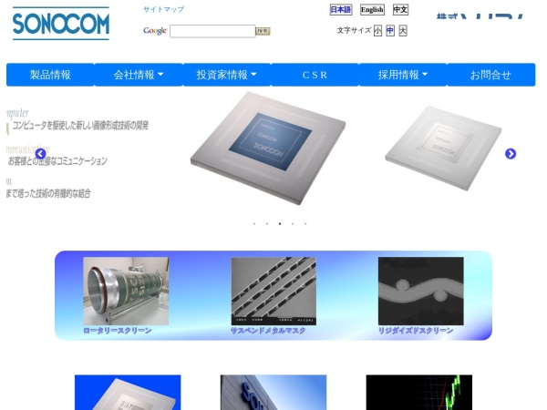 Screenshot of www.sonocom.co.jp