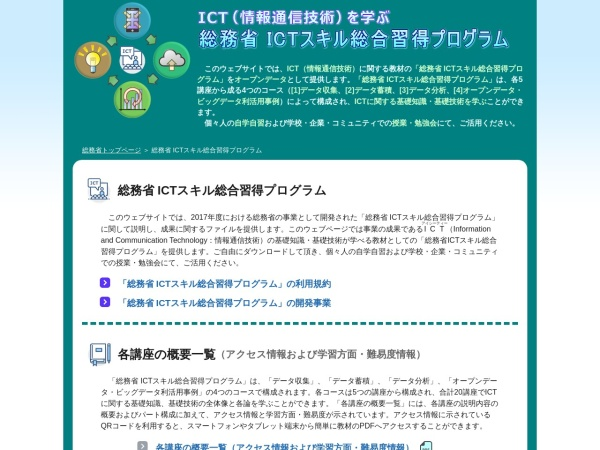 Screenshot of www.soumu.go.jp