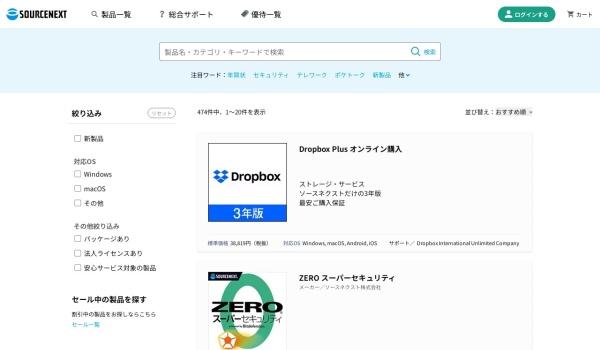 Screenshot of www.sourcenext.com