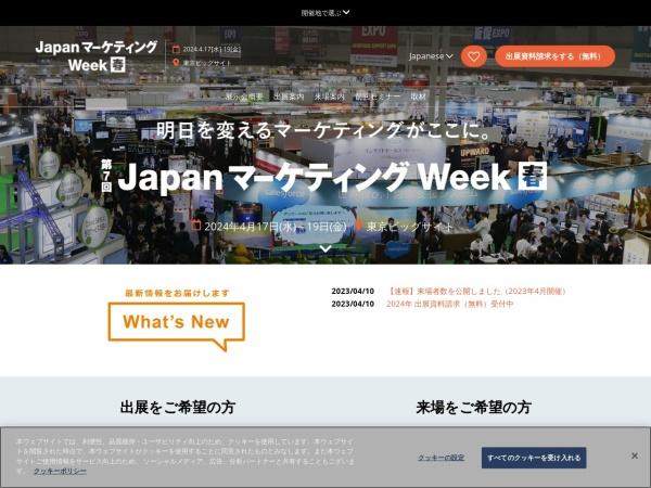 Screenshot of www.sp-world-spring.jp