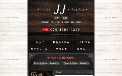 Screenshot of www.spa-jj.tokyo