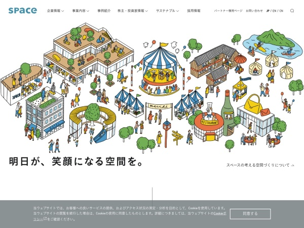 Screenshot of www.space-tokyo.co.jp