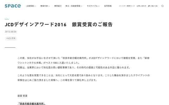 JCDデザインアワード2016 銀賞受賞のご報告