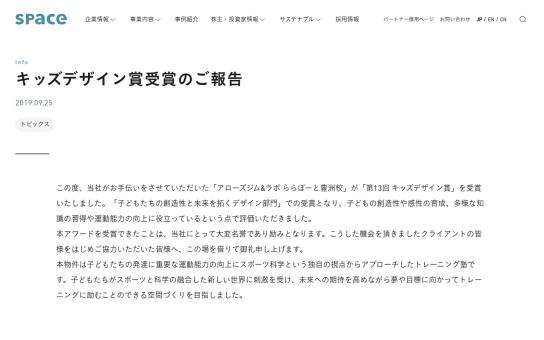 キッズデザイン賞受賞のご報告
